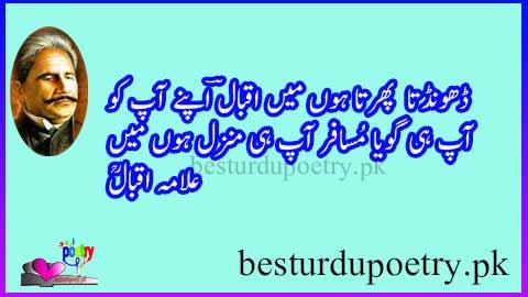 dhundta phirta hoon main Iqbal apnay aap ko - allama iqbal poetry in urdu - besturdupoetry.pk