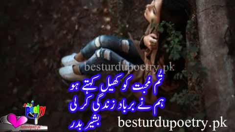 ham nay barbad zindagi kar li - poetry about life in urdu