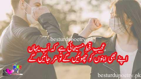 ajeeb qehat-e-masihai hai kay ab yahan - udas poetry in urdu
