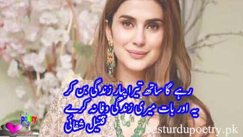 rahay ga sath tera piyar zindagi ban kar - deep love poetry in urdu