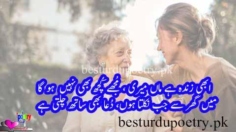 abhi zinda hai maan meri mujhay kuch bhi nahi ho ga - poetry about mother in urdu