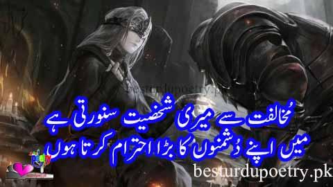 mukhalfat say meri shakhsiyat sanwarti hai