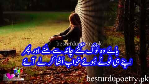 khawab poetry in urdu