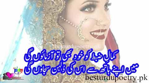 kamal-e-zat ko khud bhi tu aazmaon gi