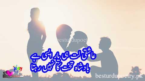 badshah takht ka nahi rehta