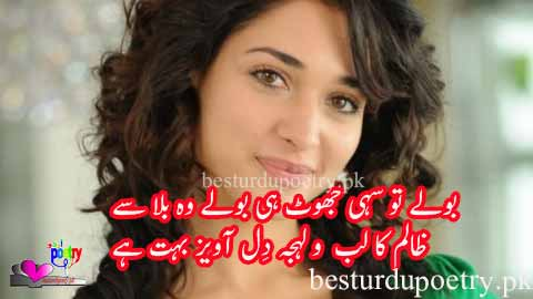 bolay tu sahi jhot hi bolay wo bala say - lehja poetry in urdu