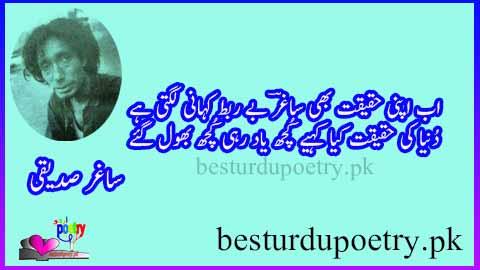 ab apni haqeqat bhi sagar bay rabt kahani lagti hai