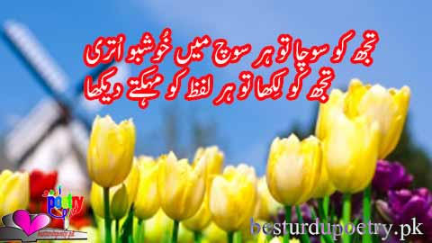 khushboo poetry in urdu