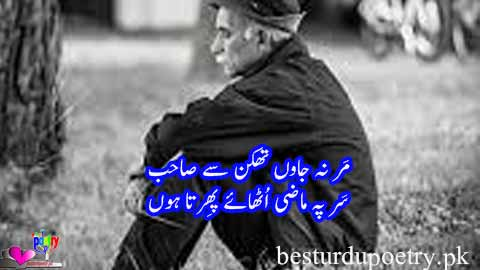 mar na jaon thakan say sahib - fatigue meaning in Urdu