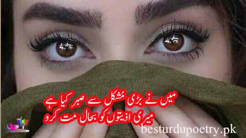 main nay barri mushkil say sabar kiya hai