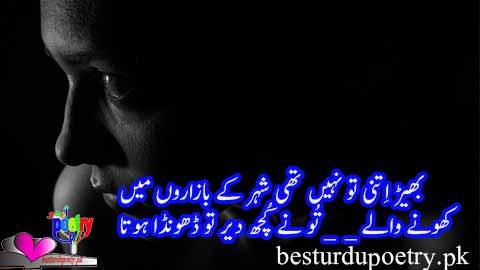 bheer itni tu nahi thi shehar kay bazaron main