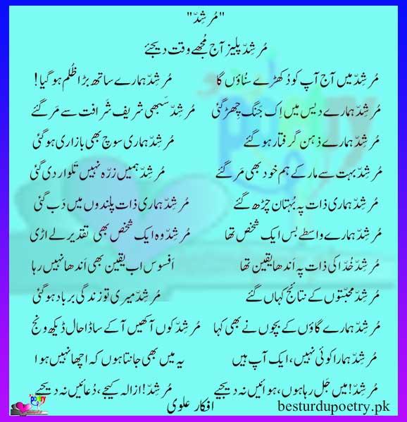 murshid poetry in urdu 2 lines and afkar alvi poetry in urdu