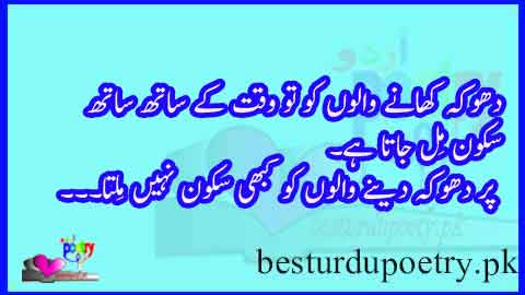 dhoka quotes in Urdu images