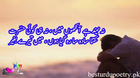 na neend hai ankhon main na hi koi hassrat