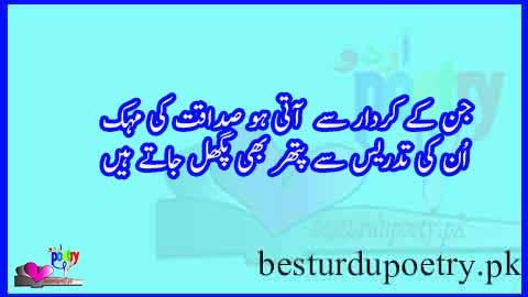 jin kay kardar say aati ho sadaqat ki mehak