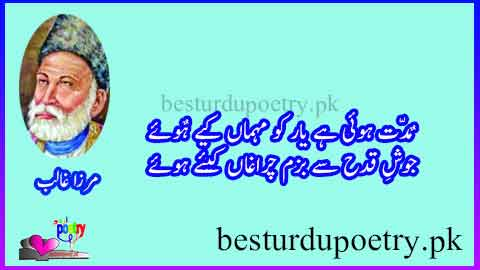 muddat hui hai yaar ko lyrics in urdu