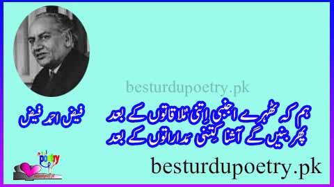 hum ke thehre ajnabi lyrics urdu