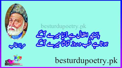 bazicha e atfal hai duniya mere aage in urdu