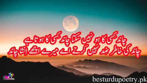 chand kisi ka ho nahi sakta chand kisi ka hota hai