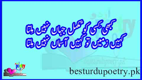 kabhi kisi ko mukammal jahan nahi milta lyrics