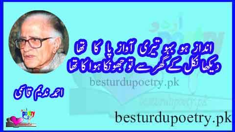 read ahmad nadeem qasmi poetry in urdu 2 lines