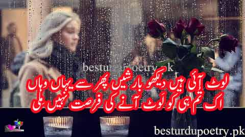laut aai hain dekho barishain - barish poetry in urdu
