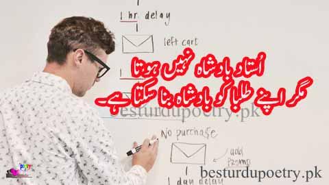 Teachers day Quotes in urdu