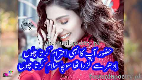 huzoor aapka bhi ehtram karta chaloon lyrics urdu