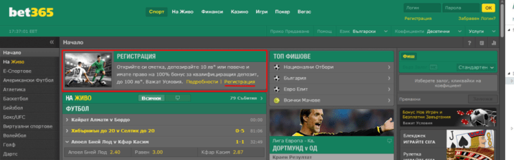 Как да заложа в bet365 registraciq zalozi