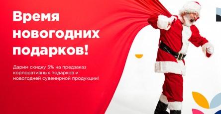 Время новогодних подарков!