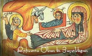 Armenian Nativity