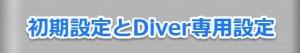 ワードプレス (WordPress)初期設定とDiver専用設定【初心者用】