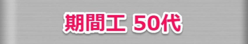 期間工50代-01