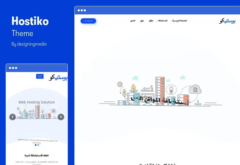 Hostiko Theme - RTL WordPress WHMCS Hosting Theme