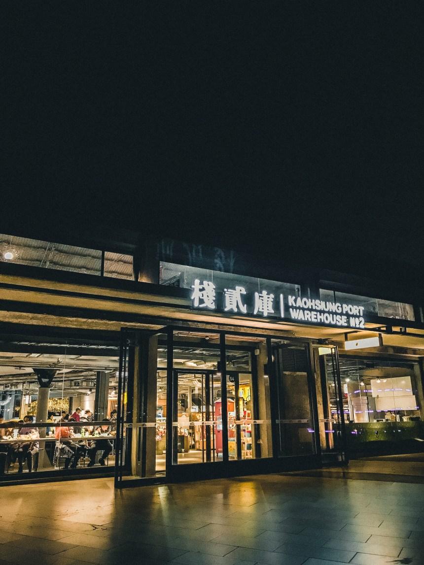 KW2 -Kaoshiung Port Warehouse No.2 棧二庫, Banana pier 香蕉港 in south Taiwan