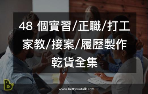 2020暑期實習-48 個實習/正職/打工/家教/接案/履歷製作 乾貨全集
