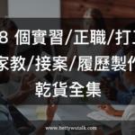 大膽出走!LinkedIn 業務如何將世界級產品帶回臺灣