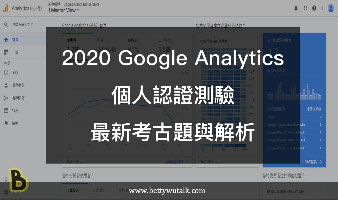 2020 Google Analytics 個人認證測驗 最新考古題與解析