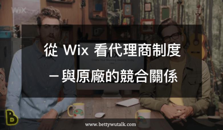 從 Wix 看代理商制度-與原廠的競合關係