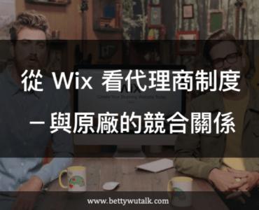 從Wix看代理商制度
