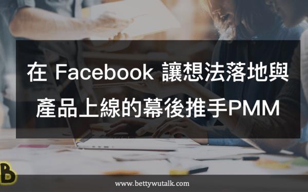 在 Facebook 讓想法落地與推向市場的幕後推手 PMM