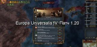 Europa Universalis IV: Эпоха Реформации. Патч 1.20
