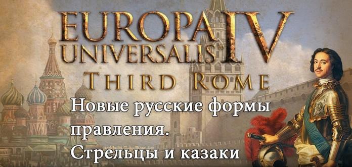 Новые русские формы правления в дополнении Третий Рим для Europa Universalis IV