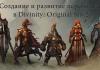 Создание и развитие персонажа в Divinity: Original Sin 2