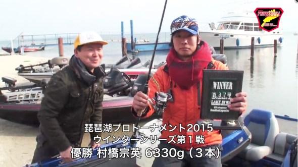 biwako-winter-asano-popye