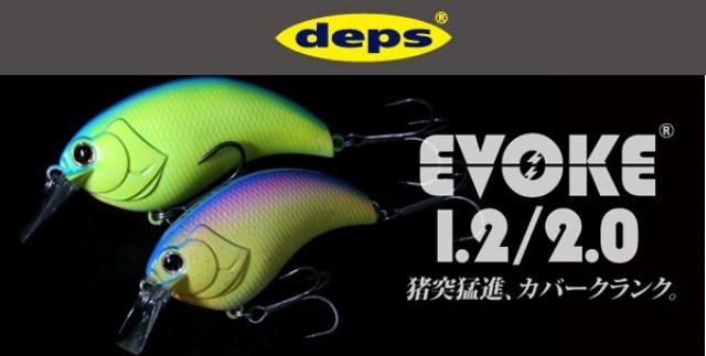 deps EVOKE 2.0