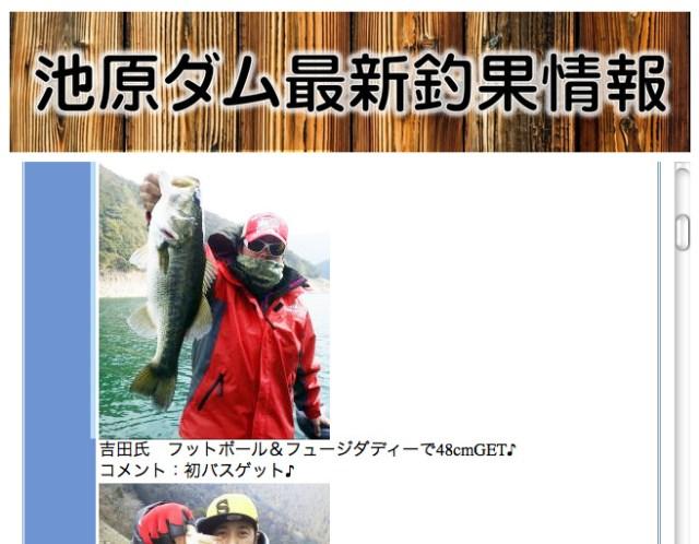 ikeharadam-bass-fishing