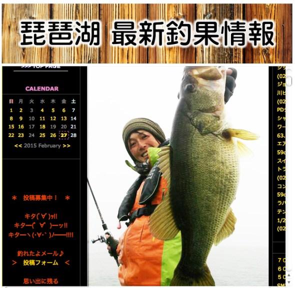 oonaka-masaki-biwako-guide-nedan