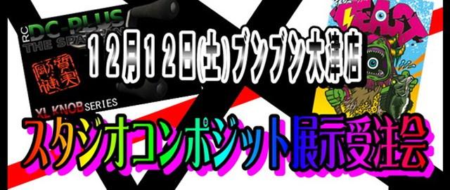 告知:スタジオコンポジット展示受注会!! (つり具のブンブン大津店) 1