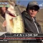 春のワカサギパーン実釣動画!! (折金一樹)